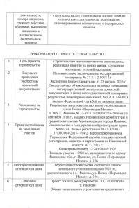 proektnaya-deklaraciya2.jpg