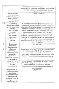proektnaya-deklaraciya4.jpg